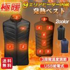 電熱ベスト 9エリア発熱 ベスト USB加熱 バッテリー給電 3段階調温 アウトドア 水洗い可能 メンズ レディース