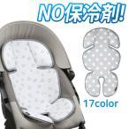 ベビーカーシート クッション入で衝撃から頭をしっかり守る♪マニト 3Dメッシュ素材 コンフォートクールシート ベビーカー 保冷シート 夏用 夏