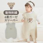 赤ちゃんに優しい綿素材 6重ガーゼスリーパー