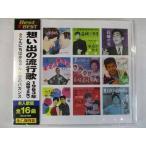 4★想い出の流行歌1963年/昭和38年★全16曲★新品CD★1610