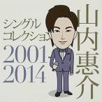 64152★山内惠介/シングル〜2001-2014 /14曲/CD新品★ベスト盤★1607