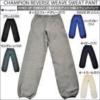 champion スウェットパンツ チャンピオン reverse weave リバースウィーブ