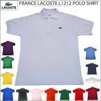 ラコステ ポロシャツ L1212 LACOSTE フランスラコステ 半袖 ポロ