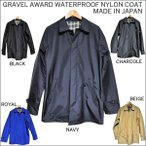 【送料無料】GRAVEL AWARD(グラベルアワード)WATERPROOF NYLON COAT(ステンカラーコート 防水ナイロン レインコート ビジネス対応)【ZZ】