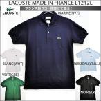 ラコステ フランス製 LACOSTE ポロシャツ L1212L