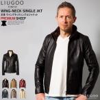 ウィングネック シングルジャケット メンズ 本革 リューグーレザーズ WNG02B 軽くて柔かい! レザージャケット 革ジャン 皮ジャン ブラック 黒