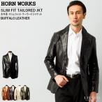 Horn Works 本革 スリムフィットレザーテーラードジャケット メンズ ホーンワークス 3643  レザージャケット 革ジャン 本革ジャケット 本革ブレザー 皮ジャン
