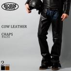 チャップス メンズ 本革 Horn Works 3896  レザーパンツ 本革パンツ 本皮パンツ ライダースパンツ ライディングパンツ 本革ズボン ボトムス デニム ジーパン 黒
