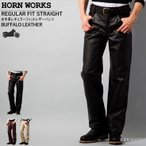 Horn Works 本革 レギュラーフィットレザーパンツ メンズ ホーンワークス 3865  革パンツ 皮パンツ バイカーパンツ