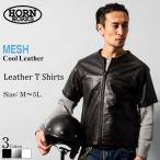 本革メッシュレザーTシャツ 高級牛革 全3色 新品メンズ アウター
