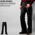ブーツカットパンツ メンズ 本革 Horn Works 3817  レザーパンツ 本革パンツ 本皮パンツ ライダースパンツ ライディングパンツ 本革ズボン ボトムス デニム 黒