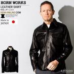 日本製レザーシャツ シャツジャケット 革ジャン カウ牛革 メンズ 本革長袖 ドレスシャツ ウエスタンシャツ レザージャケット  ライダースジャケット
