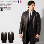 レザージャケット ロングコート プレミアムラム羊革 全2色 新品 メンズ 本革 有名ブランド チェスターコート 革ジャン ハーフコート