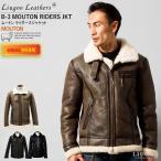 フライトジャケット ライダースジャケット 革ジャン 高級ムートン羊毛革 全3色 新品メンズ 本革B-3タイプ シングルライダース レザージャケット