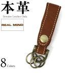 キーホルダー 男女兼用 本革 REAL MIND AF0321  キーケース キーホルダー 革ジャン・革製品 日本最大級の品揃え!本革限定(バッグ 手袋 ベルト 靴 ブーツ 財布