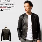 LIUGOO 本革 シングルライダースジャケット メンズ リューグー SRS12A  レザージャケット ブルゾン アウター