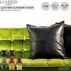 LIUGOO 本革 クッションカバー 男女兼用 リューグー ITG02A  クッション カウチ ソファー 角型 四角