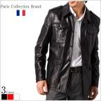サファリジャケット メンズ 本革 フランス有名ブランド 軽くて柔かい! レザージャケット 革ジャン 皮ジャン 本革ジャケット 黒