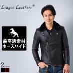 革ジャン レザージャケット ライダースジャケット ホースハイド馬革 全2色 新品 メンズ 本革ダブルライダース 皮ジャン バイク用 ライディング