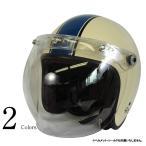 フリップアップベース メンズ PZ002A バブルシールド フラットシールド SG規格 公道OK 半キャップ 半帽タイプ ヴィンテージヘルメット