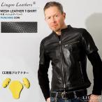 2ラインメッシュショートスリーブ メンズ 本革 リューグーレザーズ SSL01B ライダースジャケット レザージャケット 革ジャン 皮ジャン バイク用