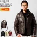 ダウンライダースジャケット メンズ 本革 リューグーレザーズ LG8802 レザージャケット 革ジャン 本革ジャケット 本革ダウンジャケット 皮ジャン