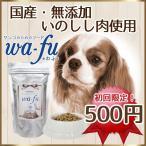 ドッグフード 国産 無添加 イノシシ肉 お試し 送料無料 wa-fu スタンダード 250g 初回限定
