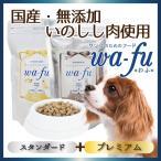 Yahoo!Live earthドッグフード 国産 無添加 イノシシ肉 お試し 送料無料 wa-fuスタンダード250g+プレミアム250g 2点セット