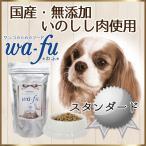 ドッグフード 国産 無添加 イノシシ肉  wa-fu スタンダード 250g 小型犬 ワイルドボア