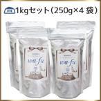 ドッグフード 国産 無添加 イノシシ肉  wa-fu スタンダード 1kg(250g×4袋) まとめ買い