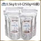 ドッグフード 国産 無添加 イノシシ肉  wa-fu スタンダード 1.5kg(250g×6袋) まとめ買い