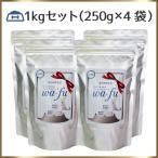 ドッグフード 国産 無添加 イノシシ肉  wa-fu プレミアムフード 小粒 1kg(250g×4袋) まとめ買い