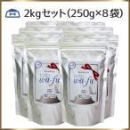 ドッグフード 国産 無添加 イノシシ肉  wa-fu プレミアムフード 小粒 2kg(250g×8袋) まとめ買い