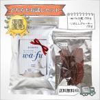 【初回限定】無添加ドッグフード wa-fu 国産 プレミアムフード 小粒 250g+猪ジャーキー セット イノシシ肉 送料無料