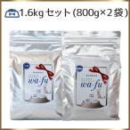 ドッグフード 国産 無添加 イノシシ肉 wa-fu プレミアムフード 大粒 1.6kg(800g×2袋) まとめ買い