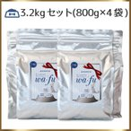 ドッグフード 国産 無添加 イノシシ肉 wa-fu プレミアムフード 大粒 3.2kg(800g×4袋) まとめ買い
