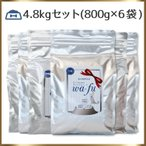 ドッグフード 国産 無添加 イノシシ肉 wa-fu プレミアムフード 大粒 4.8kg(800g×6袋) まとめ買い
