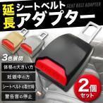 シートベルト 延長 バックル キャンセラー ストッパー アダプター ユニバーサル 安全ベルト 2個セット