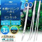 水槽 アクアリウム ハサミ ピンセット 水草 ハーバリウム 手入れ トリミング 掃除 3点セット