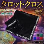 タロットクロス 占い タロットカード 巾着 ポーチ 付き 高級 大判 ベルベット カード占い テーブルクロス