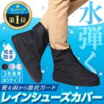 シューズカバー 防水 雨 靴カバー 靴 濡らさない レインシューズ 雨具 雨の日 梅雨対策 大人 子供