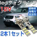 ショッピングLED LEDフォグランプ 高輝度 12連H1タイプ LEDバルブ LED車ライト H1 LED フォグライト12v対応 ホワイト 2本セット