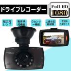 ショッピングドライブレコーダー ドライブレコーダー 1080P 広角120度 小型 赤外線ライト 防犯カメラ ful lHD 2.7インチ HDMI出力 常時録画 暗視機能
