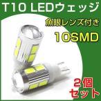 ショッピングLED LEDウェッジ led ポジション T10 led 12v車用 High power SMD 10連 T10 魚眼レンズ付き 2個1セット