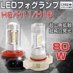 ショッピングLED LEDフォグ H8 80W 1個 プロジェクタータイプ ledフォグランプ フォグランプ h11