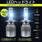 ショッピングLED LED ヘッドライト 防水 H4 H11 H8 HB3 散熱性 COBチップ LEDライト ledバルブ 3800LM 9-30V ledフォグランプ 2個セット