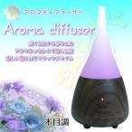 ショッピングアロマ加湿器 アロマ加湿器 超音波 アロマディフューザー リラックス アロマの香り アロマポット 省エネ おしゃれ 癒し 空気浄化器 7色変換LED付き 木目調 加湿器