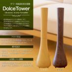 ショッピングアロマ加湿器 加湿器 アロマ加湿器 超音波式 大容量 おしゃれ 卓上加湿器 シンプル部屋 超音波加湿器 乾燥対策 Dolce Tower タワー型 超音波式