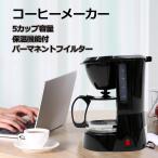 コーヒーメーカー 家庭用 保温機能付 5カップ 容量 計量カップ 珈琲/カフェ/キッチン/家電/新生活 一人暮らし CM-101