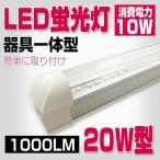 ショッピングLED LED蛍光灯 器具一体型 20w形 60cm クリア 昼光色 電球色 送料無料